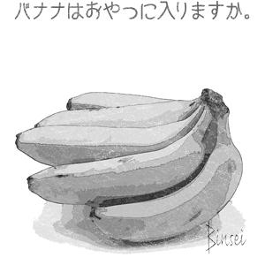 バナナはおやつに入りますか。