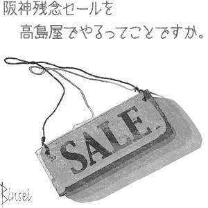 阪神残念セールを高島屋でやるってことですか。