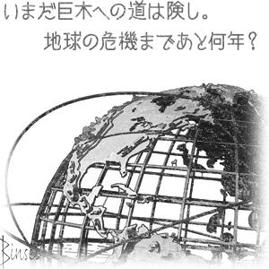 いまだ巨木への道は険し。地球の危機まであと何年?