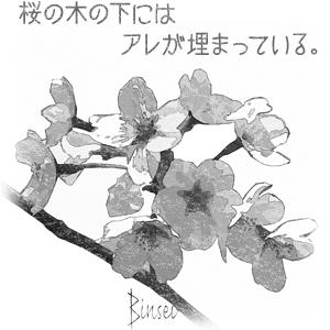 桜の木の下にはアレが埋まっている。
