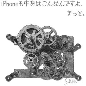 iPhoneも中身はこんなんですよ、きっと。