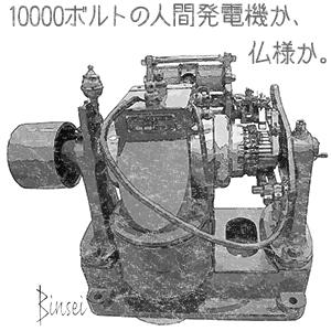 10000ボルトの人間発電機か、仏様か。