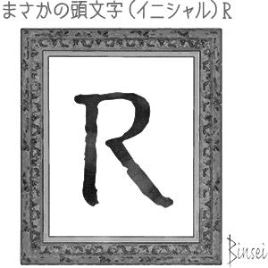 まさかの頭文字(イニシャル)R